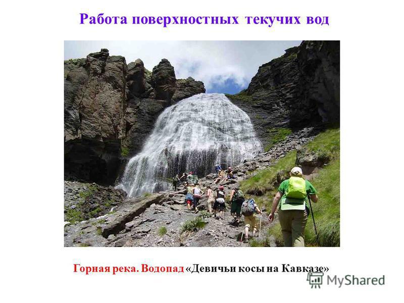 Работа поверхностных текучих вод Горная река. Водопад «Девичьи косы на Кавказе»
