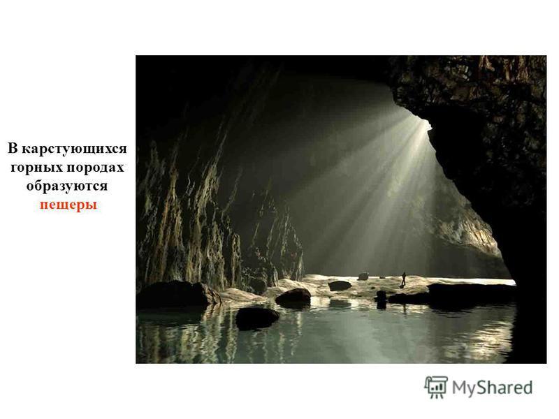 В карстующихся горных породах образуются пещеры