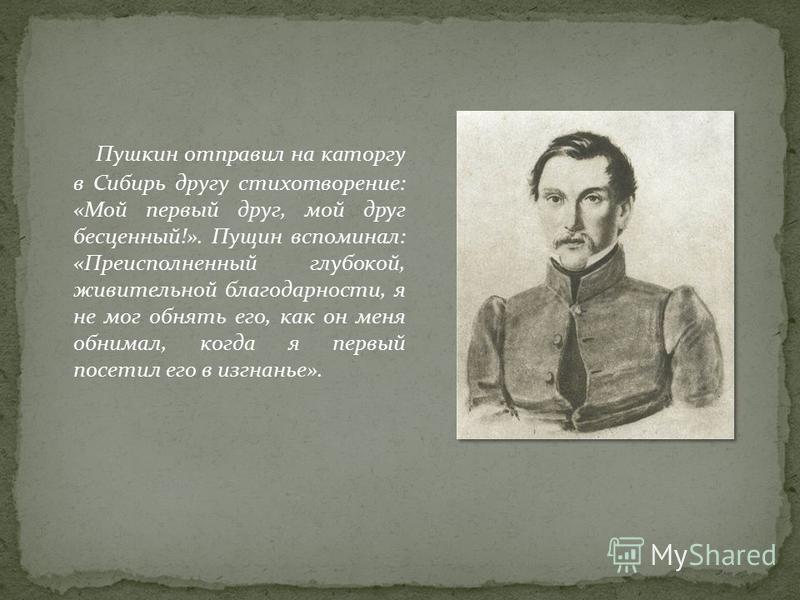 В Михайловское, в изгнание, к Пушкину приехал Пущин. Поэт об этом писал: «Ты усладил изгнанье день печальный». Это была их последняя встреча в жизни.