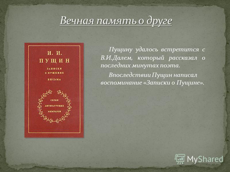 Весть о гибели Пушкина обрушилась на Пущина как «громовой удар у безоблачного неба». Он долго не мог прийти в себя.