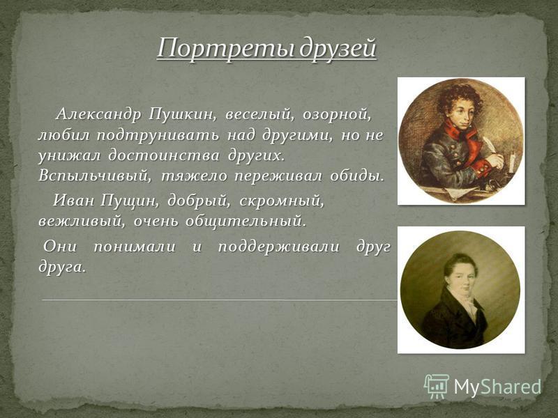 Царскосельский Лицей. Август 1811 года. Здесь на экзамене впервые встретились Пушкин и Пущин. И дружба их продолжалась всю жизнь.