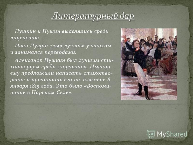 Александр Пушкин из-за раздражительности, неудачных шуток часто попадал в неловкое положение и не умел из него выходить. Но Иван Пущин являлся умиротворяющим посредником между ним и товарищами. Возникавшие разногласия между Пушкиным и Пущиным они мог
