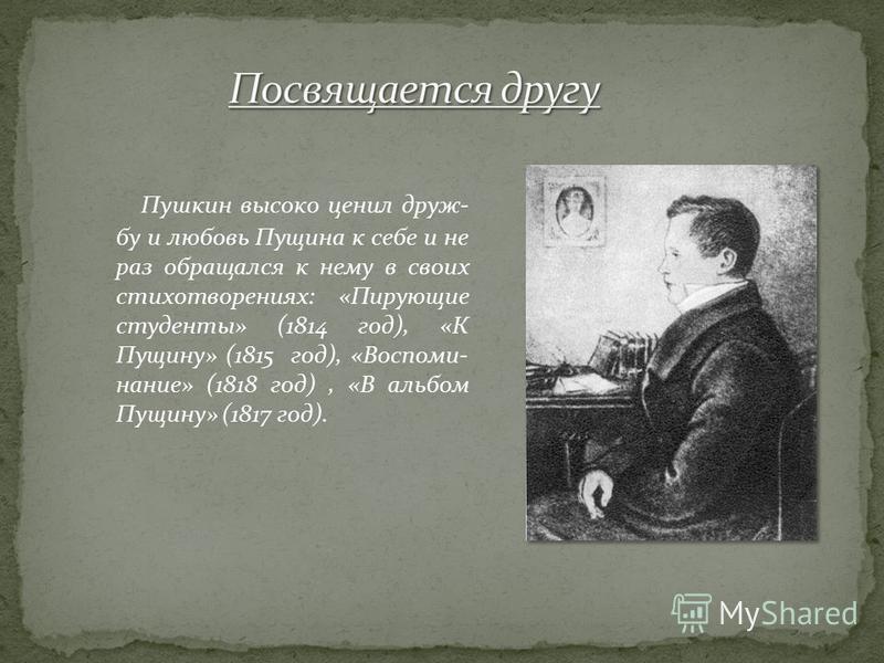 Пушкин и Пущин выделялись среди лицеистов. Иван Пущин слыл лучшим учеником и занимался переводами. Александр Пушкин был лучшим стих о творцом среди лицеистов. Именно ему предложили написать стихотворение и прочитать его на экзамене 8 января 1815 года