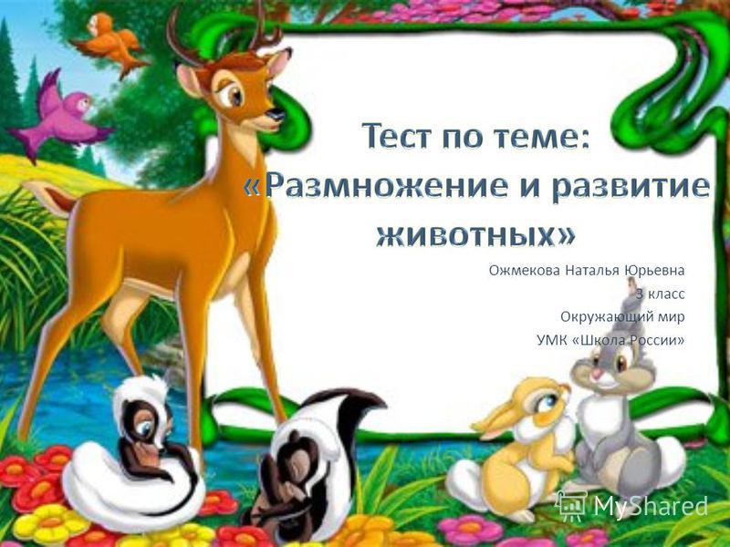 Ожмекова Наталья Юрьевна 3 класс Окружающий мир УМК «Школа России»