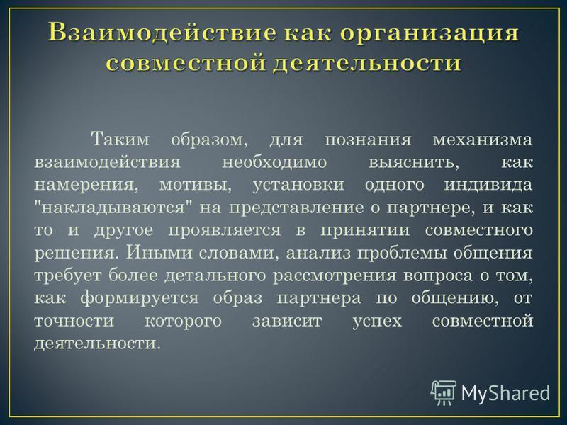 Таким образом, для познания механизма взаимодействия необходимо выяснить, как намерения, мотивы, установки одного индивида
