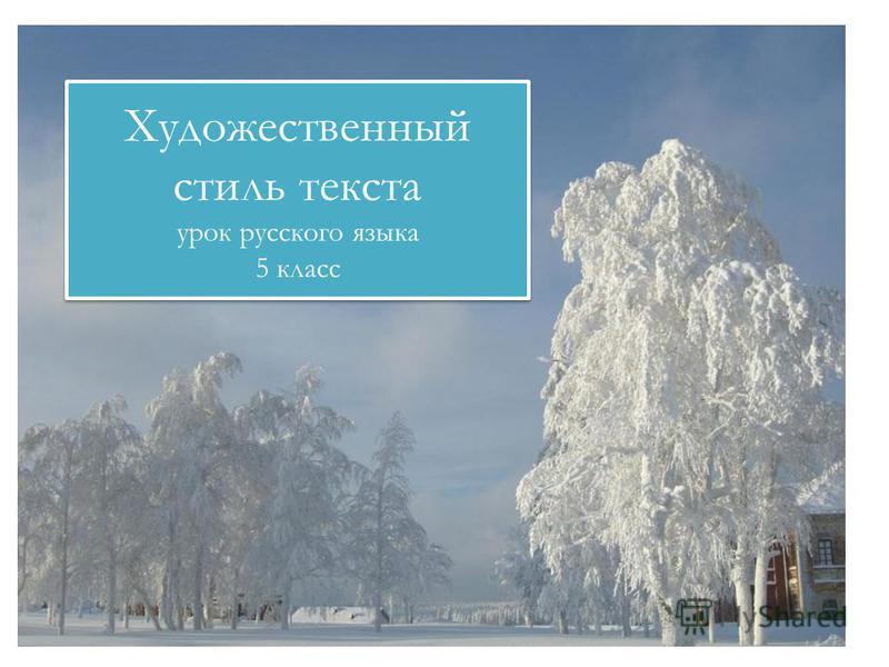 Художественный стиль текста урок русского языка 5 класс