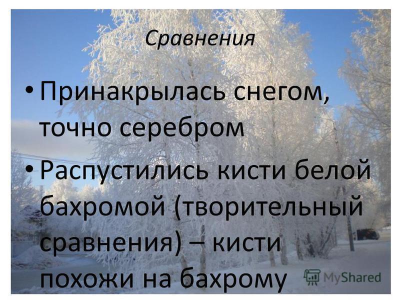 Сравнения Принакрылась снегом, точно серебром Распустились кисти белой бахромой (творительный сравнения) – кисти похожи на бахрому