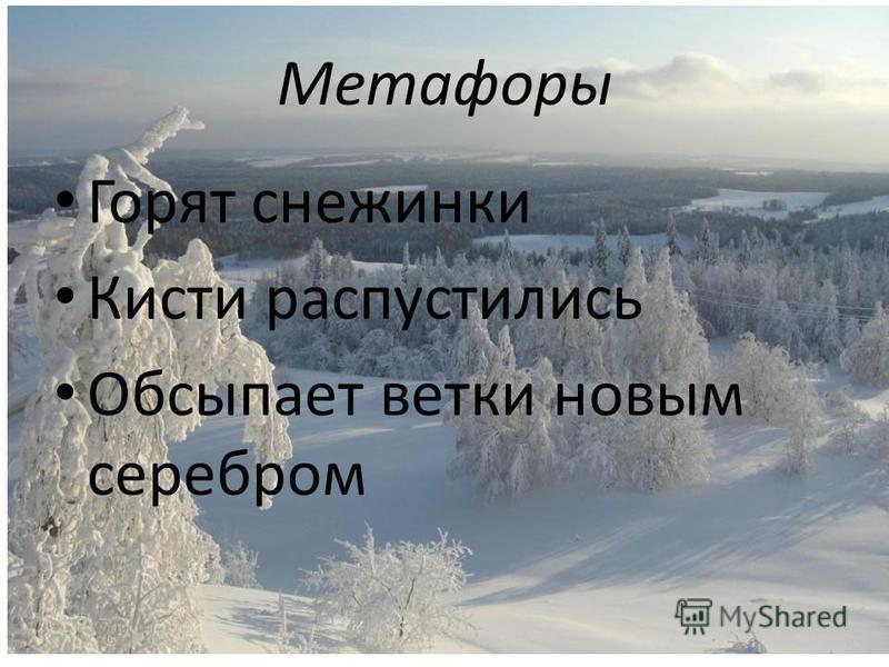 Метафоры Горят снежинки Кисти распустились Обсыпает ветки новым серебром