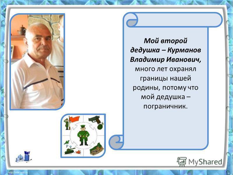 Мой второй дедушка – Курманов Владимир Иванович, много лет охранял границы нашей родины, потому что мой дедушка – пограничник.