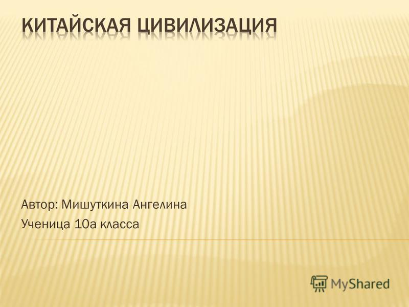 Автор: Мишуткина Ангелина Ученица 10 а класса