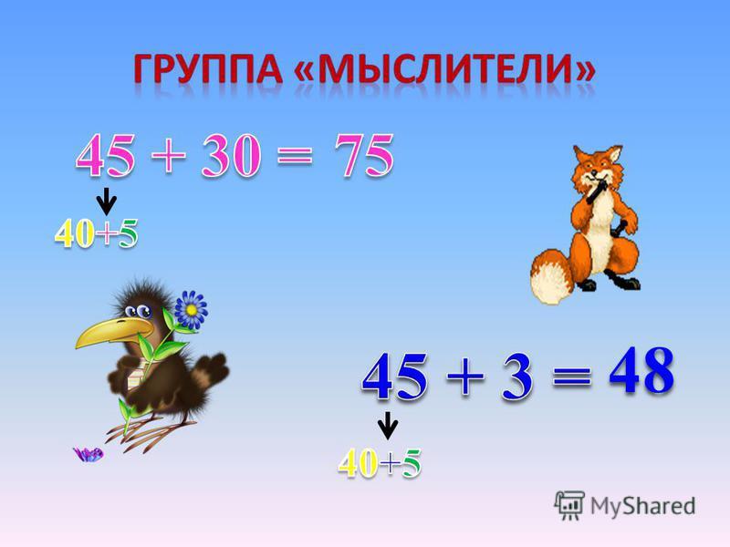 36 + 2 = 36 + 20 = 30 + 6 30 + 6 + 2=30 + 8 = 38 30 + 6 + 20 =50 + 6 = 56 Заменяю Получаю Удобнее