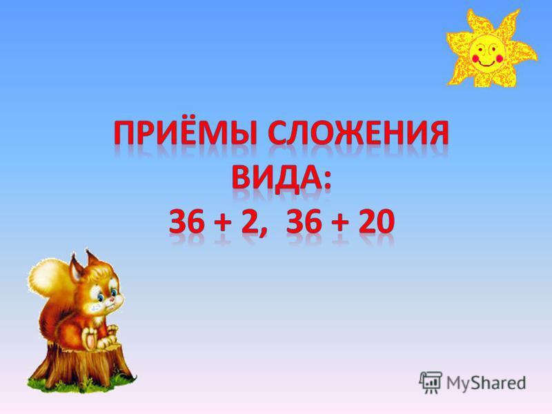 + 10 = 30 7 + = 10 50 + = 70 + 5 = 8 70 + = 100 + 2 = 9 43 + 2 = 43 + 20 = 56 + 3 = 56 + 30 = 25 + 4 = 25 + 40 = 20 30 3 3 7 ?