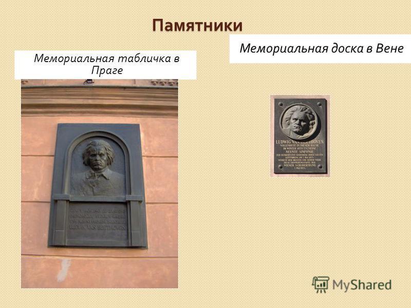 Памятники Мемориальная табличка в Праге Мемориальная доска в Вене