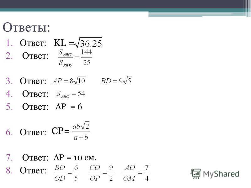 Ответы: 1.Ответ: 2. Ответ: 3.Ответ: 4. Ответ: 5. Ответ: 6.Ответ: 7. Ответ: 8.Ответ: AP = 6 AP = 10 см. KL = CP=