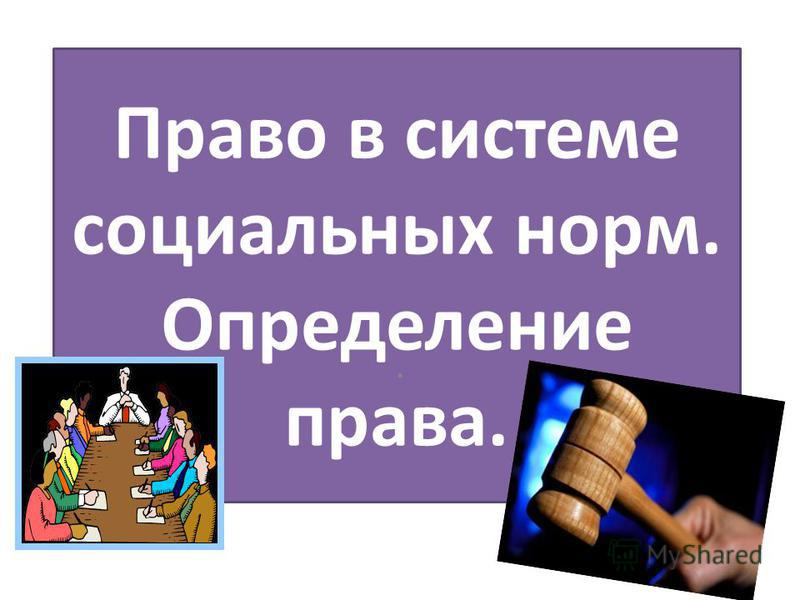 Право в системе социальных норм. Определение права..