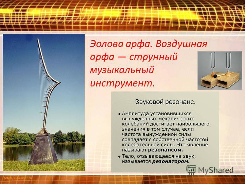 Эолова арфа. Воздушная арфа струнный музыкальный инструмент.
