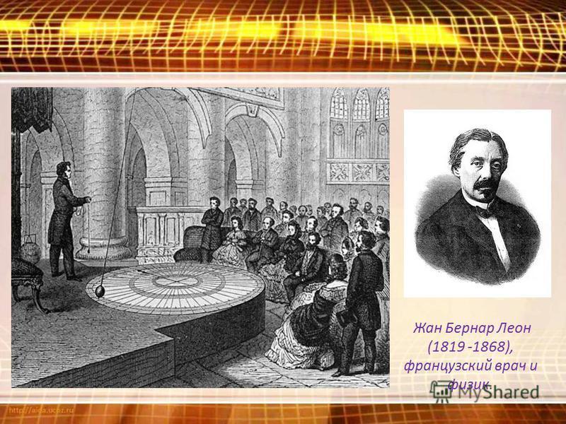 Жан Бернар Леон (1819 -1868), французский врач и физик.