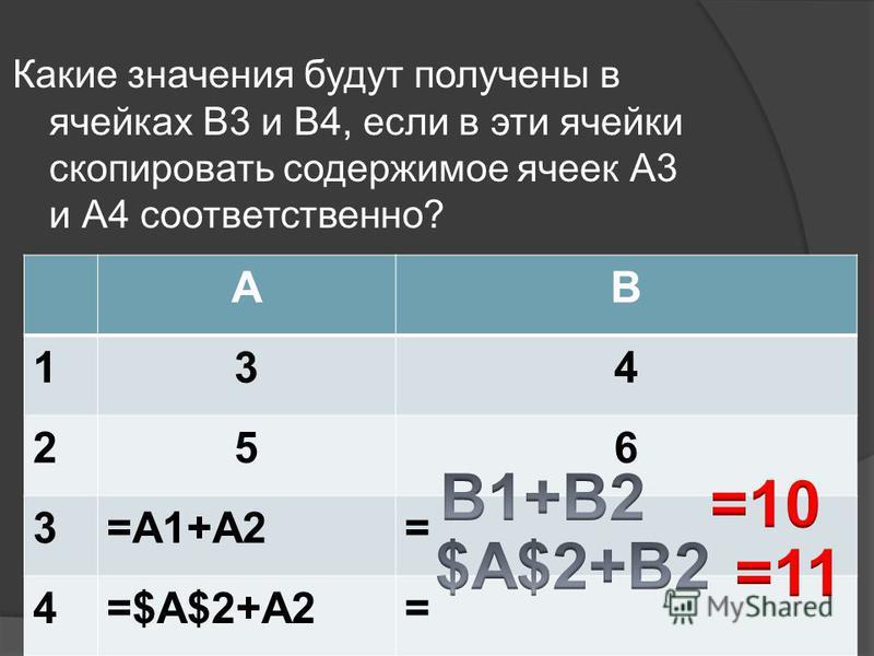 Какие значения будут получены в ячейках В3 и В4, если в эти ячейки скопировать содержимое ячеек А3 и А4 соответственно? АВ 134 256 3=А1+А2= 4=$А$2+А2=