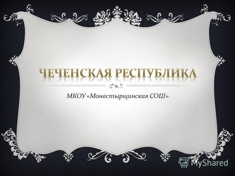 МКОУ « Монастырщинская СОШ »