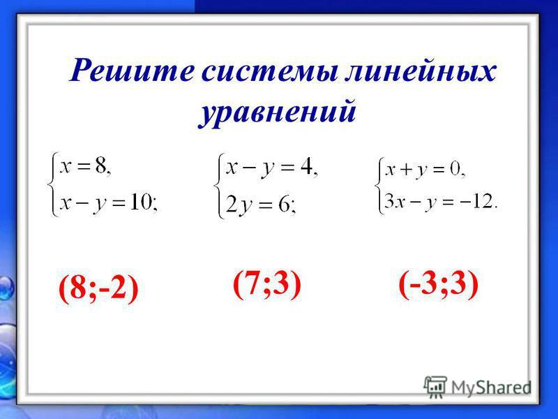 Решите системы линейных уравнений (8;-2) (7;3)(7;3)(-3;3)