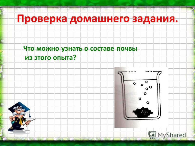 Что можно узнать о составе почвы из этого опыта? Проверка домашнего задания.