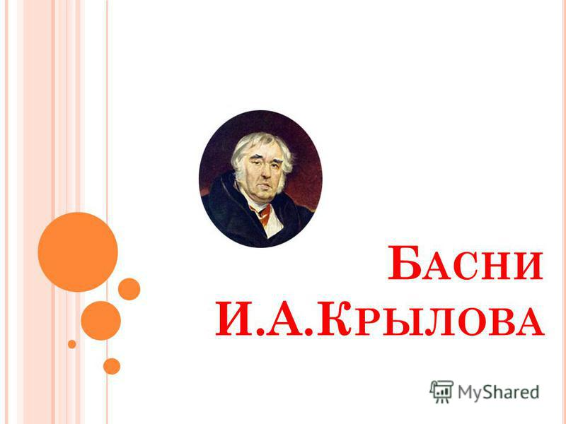 Б АСНИ И.А.К РЫЛОВА