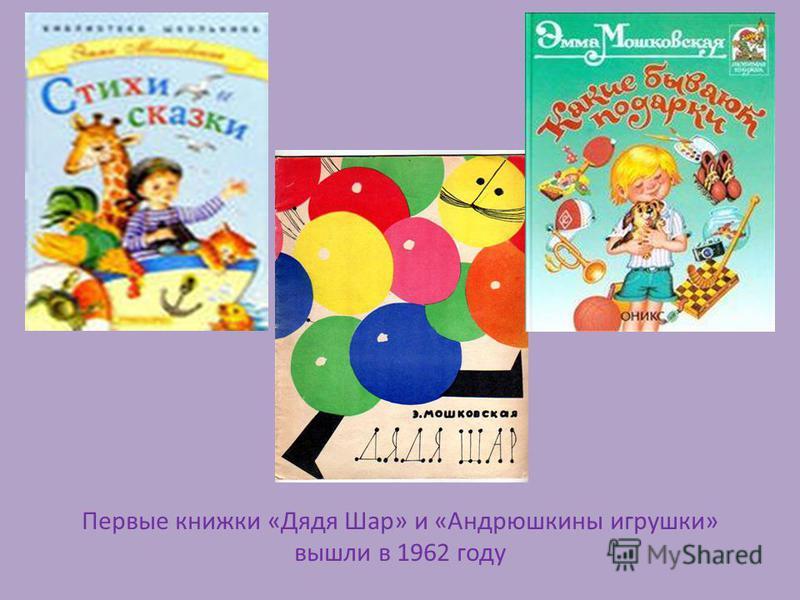 Первые книжки «Дядя Шар» и «Андрюшкины игрушки» вышли в 1962 году