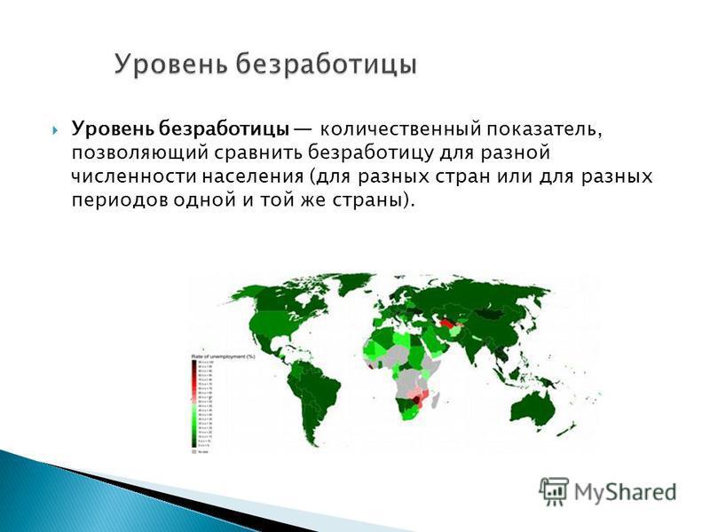 Уровень безработицы количественный показатель, позволяющий сравнить безработицу для разной численности населения (для разных стран или для разных периодов одной и той же страны).