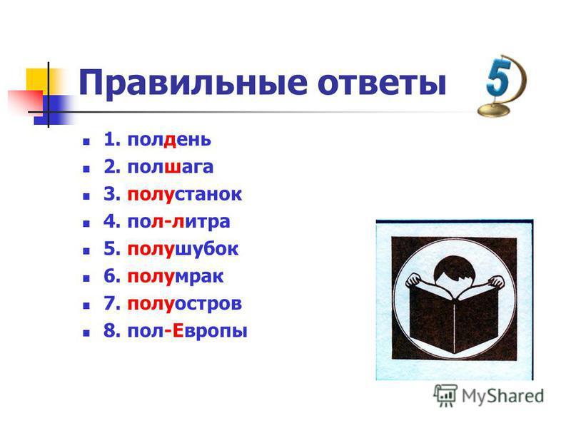 1. полдень 2. полшага 3. полустанок 4. пол-литра 5. полушубок 6. полумрак 7. полуостров 8. пол-Европы Правильные ответы