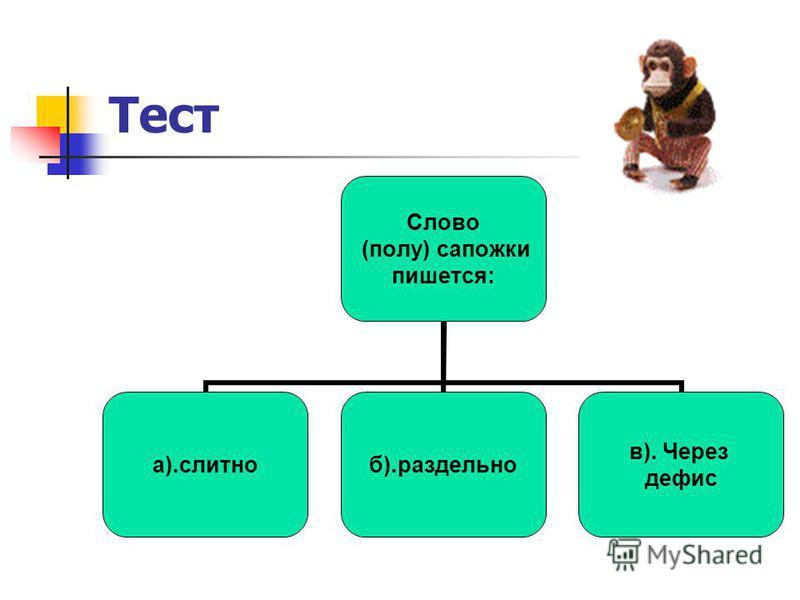 Тест Слово (полу) сапожки пишется: а).слитноб).раздельно в). Через дефис