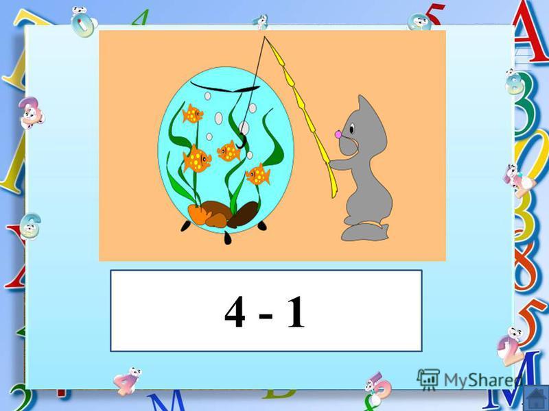Игра «По квартирам» 4 … 2 = 6 6 + … = 7 8 … … =5 9 … … = 6