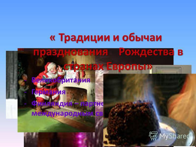 « Традиции и обычаи празднования Рождества в странах Европы» -В-Великобритания -Г-Германия -Ф-Финляндия – партнер лицея по международным связям