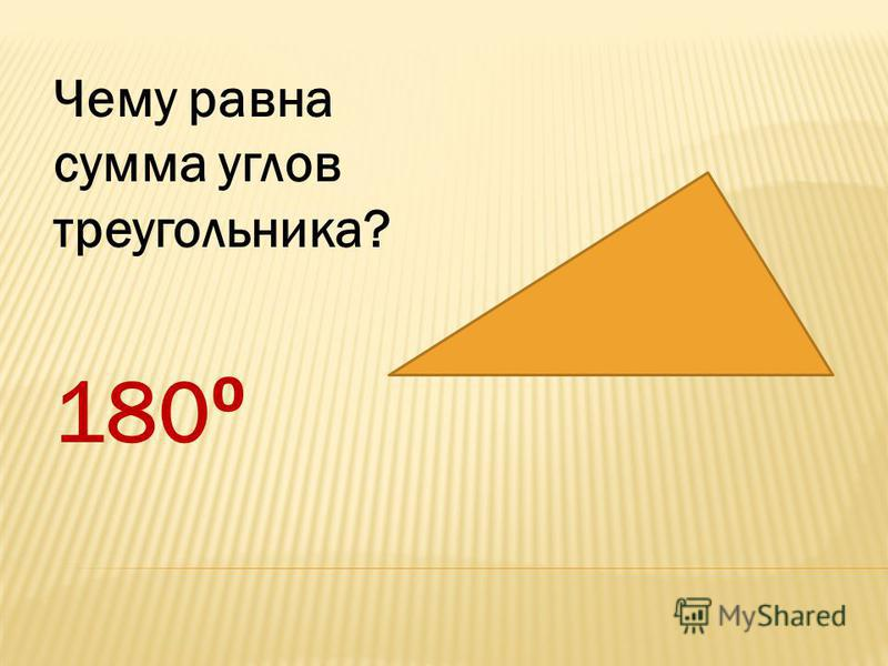 Чему равна сумма углов треугольника? 180