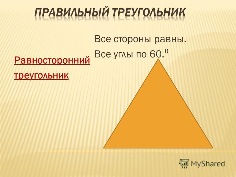 Равносторонний треугольник Все стороны равны. Все углы по 60.