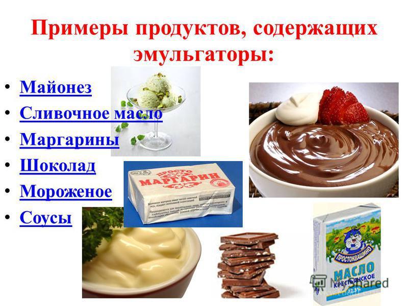 Примеры продуктов, содержащих эмульгаторы: Майонез Сливочное масло Маргарины Шоколад Мороженое Соусы