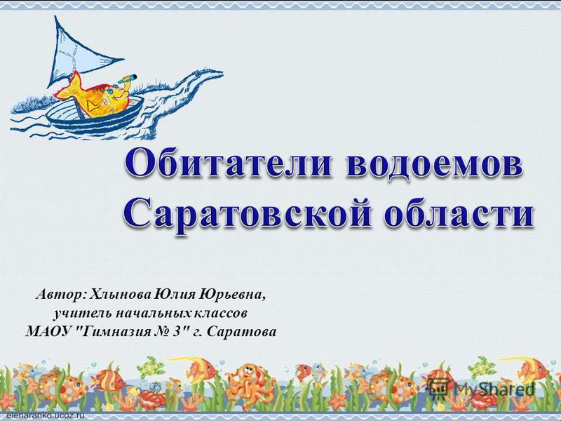 Автор: Хлынова Юлия Юрьевна, учитель начальных классов МАОУ Гимназия 3 г. Саратова