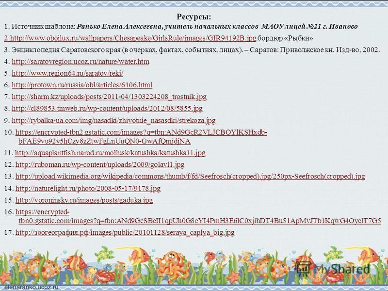 Ресурсы: 1. Источник шаблона: Ранько Елена Алексеевна, учитель начальных классов МАОУ лицей 21 г. Иваново 2.http://www.oboilux.ru/wallpapers/Chesapeake/GirlsRule/images/GIR94192B.jpg2.http://www.oboilux.ru/wallpapers/Chesapeake/GirlsRule/images/GIR94