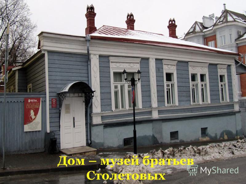 Дом – музей братьев Столетовых