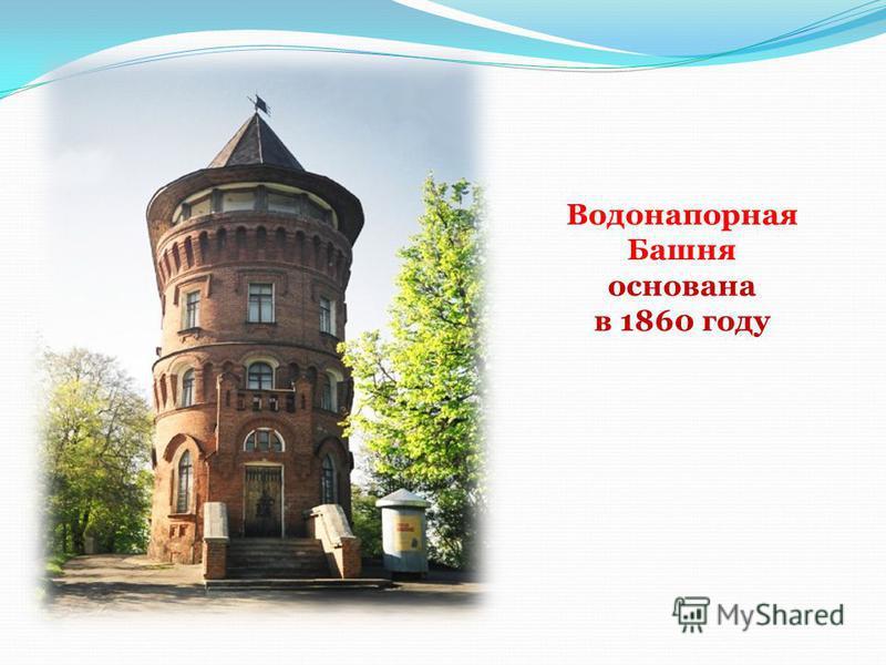 Водонапорная Башня основана в 1860 году