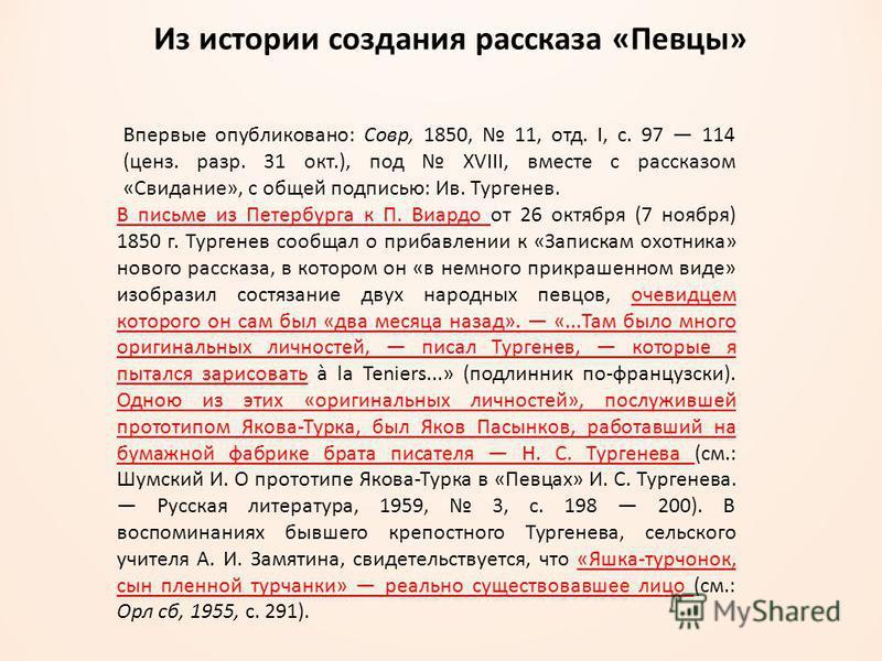 Впервые опубликовано: Совр, 1850, 11, отд. I, с. 97 114 (ценз. разр. 31 окт.), под XVIII, вместе с рассказом «Свидание», с общей подписью: Ив. Тургенев. В письме из Петербурга к П. Виардо от 26 октября (7 ноября) 1850 г. Тургенев сообщал о прибавлени