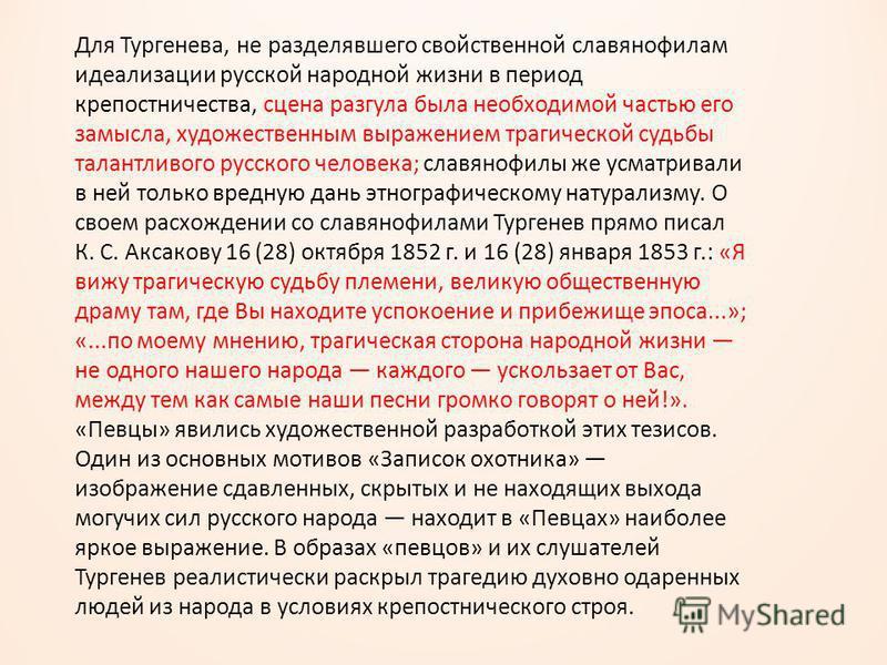Для Тургенева, не разделявшего свойственной славянофилам идеализации русской народной жизни в период крепостничества, сцена разгула была необходимой частью его замысла, художественным выражением трагической судьбы талантливого русского человека; слав