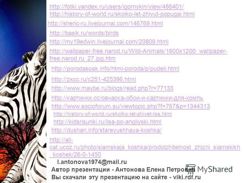 http://history-of-world.ru/skolko-let-zhivet-los.html http://www.socioforum.su/viewtopic.php?f=767&p=1344313 http://www.maybe.ru/blogs/read.php?r=77133 http://zxcc.ru/c251-425396. html http://porodasoak.info/html-poroda/p/pudeli.html http://wallpaper