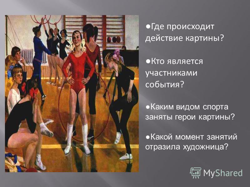 Где происходит действие картины? Кто является участниками события? Каким видом спорта заняты герои картины? Какой момент занятий отразила художница?