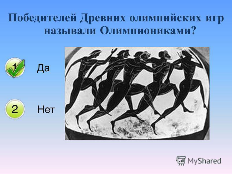 Да Нет Победителей Древних олимпийских игр называли Олимпиониками?