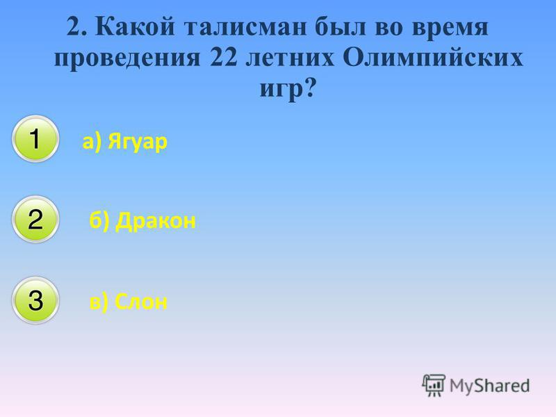2. Какой талисман был во время проведения 22 летних Олимпийских игр? а) Ягуар б) Дракон в) Слон