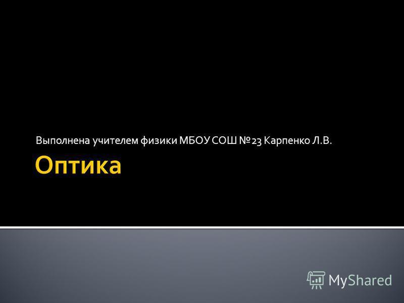 Выполнена учителем физики МБОУ СОШ 23 Карпенко Л.В.