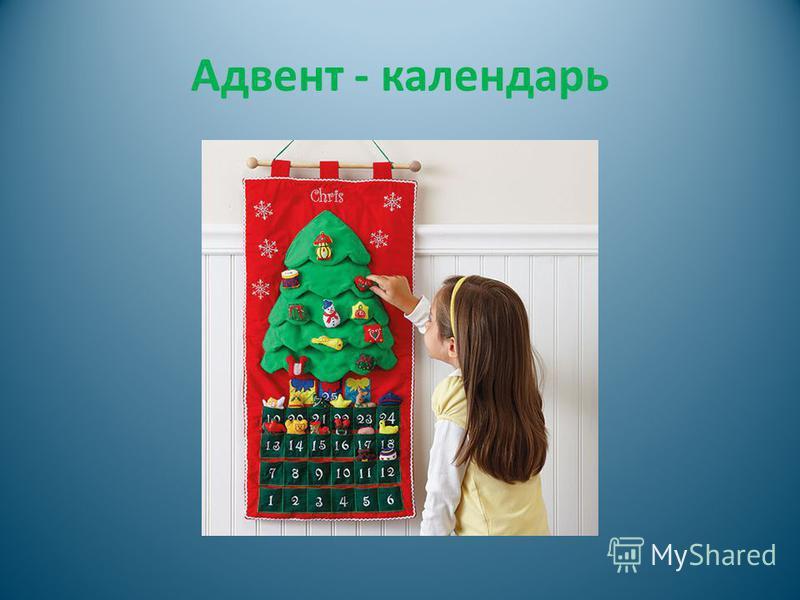 Адвент - календарь