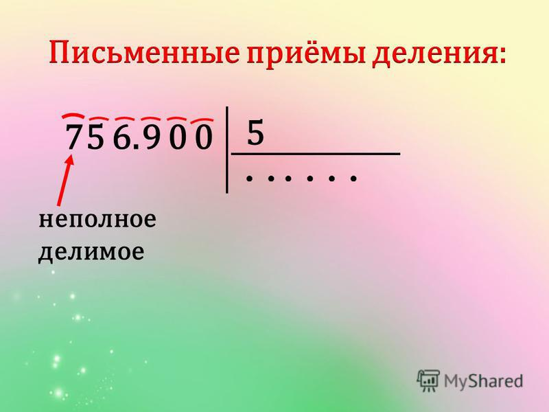 5 неполное делимое 006.759