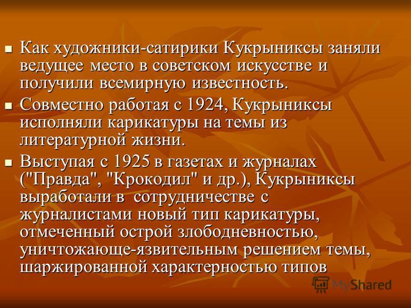 Как художники-сатирики Кукрыниксы заняли ведущее место в советском искусстве и получили всемирную известность. Как художники-сатирики Кукрыниксы заняли ведущее место в советском искусстве и получили всемирную известность. Совместно работая с 1924, Ку