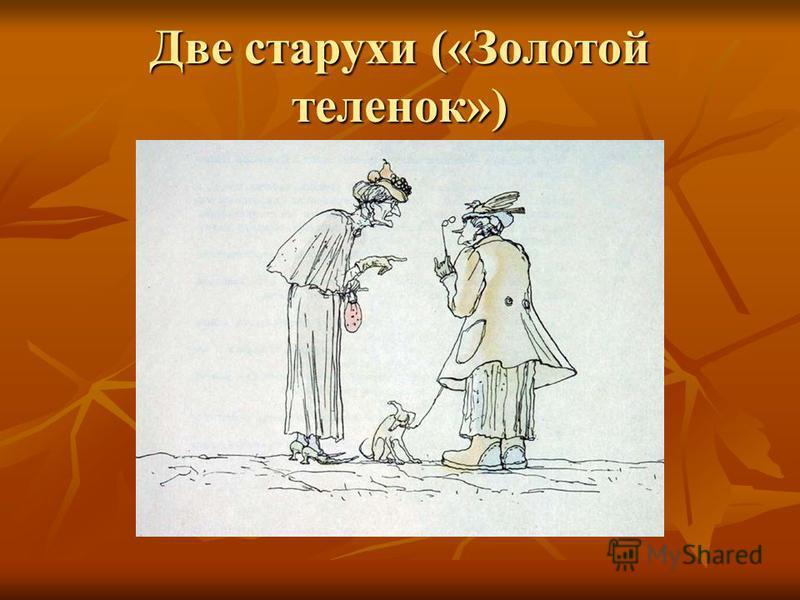 Две старухи («Золотой теленок»)
